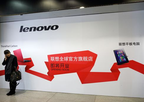Advertisement for Lenovo