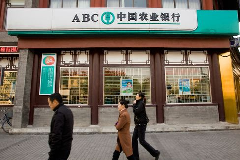 A branch of the Agricultural Bank of China