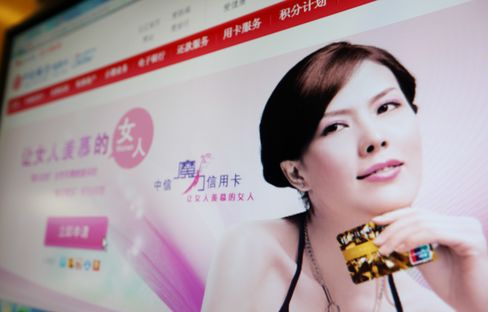 The website of China Citic Bank Corp.'s Ms. Magic card is displayed on a computer screen. Ms. Magic card has attracted more than three million users since August 2005, according to the Beijing-based company. Photographer: Tomohiro Ohsumi/Bloomberg