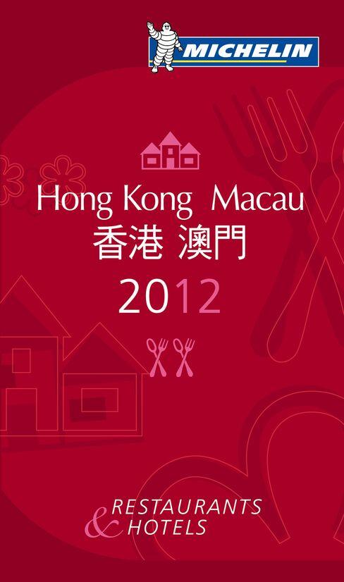 Michelin Guide to Hong Kong and Macau