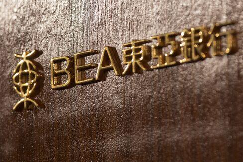 Bank of East Asia Profit Jumps 13%, Beats Estimates on Loans