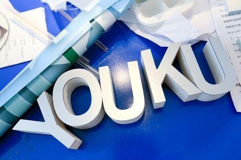 Youku Sees Mobile, Original Content Aiding Profit Push, Koo Says