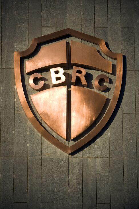 The China Banking Regulatory Commission Logo