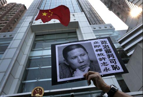 Xu Zhiyong appeal rejected