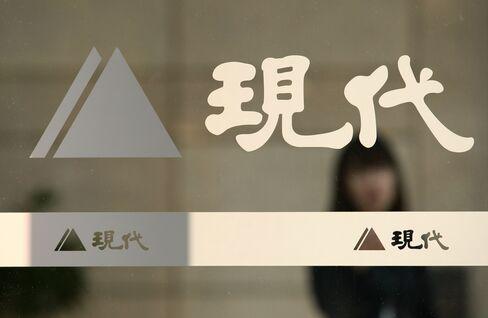 Hyundai Group Headquarters