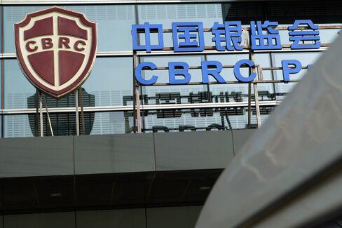 China Banking Regulatory Commission