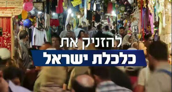 Scarred Economy Poses Netanyahu's Main Challenge as Crisis Fades