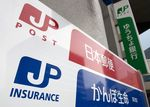 Japan Post Plans IPO In 3 Years That May Exceed $50 Billion