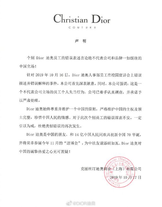 Dior Apologizes to China Over Map Excluding Taiwan