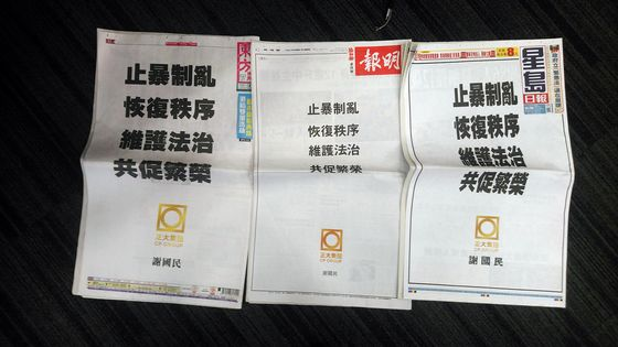 Thai Billionaire Goes on Ad Blitz Calling for End to Hong Kong Unrest
