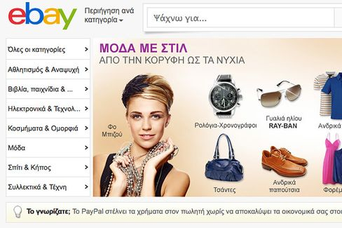 Greece Turns to EBay-Style Auctions to Unload State Property