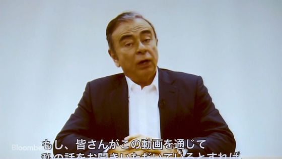 Carlos Ghosn's Downfall at Nissan and the Aftermath