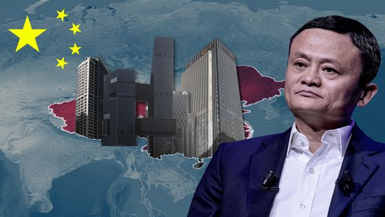 China Starts Probe Into Party Boss of Alibaba's Home City