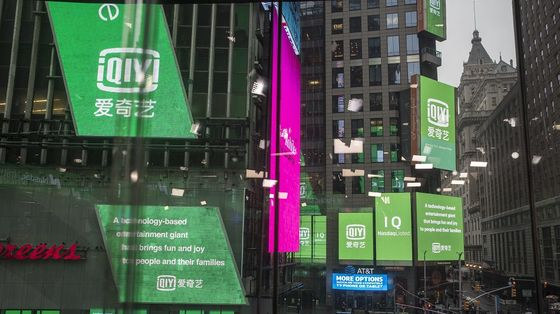 Chinese Streaming Service Iqiyi Tumbles After Disclosing SEC Probe of Records