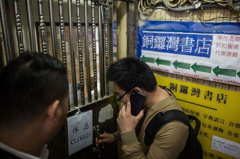 Hoong Kong book censorship
