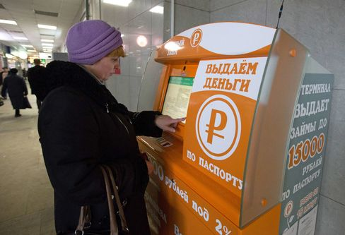 A loan ATM from SMS Finance at Kursk railway station in Moscow.