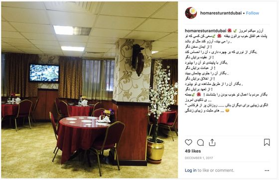 Trump's Success in Isolating Iran Can Be Seen on a Dubai Menu