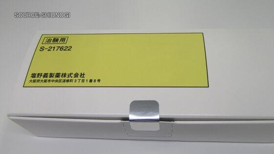 Covid Pill Sales Could Hit $2 Billion, Japan's Shionogi Says
