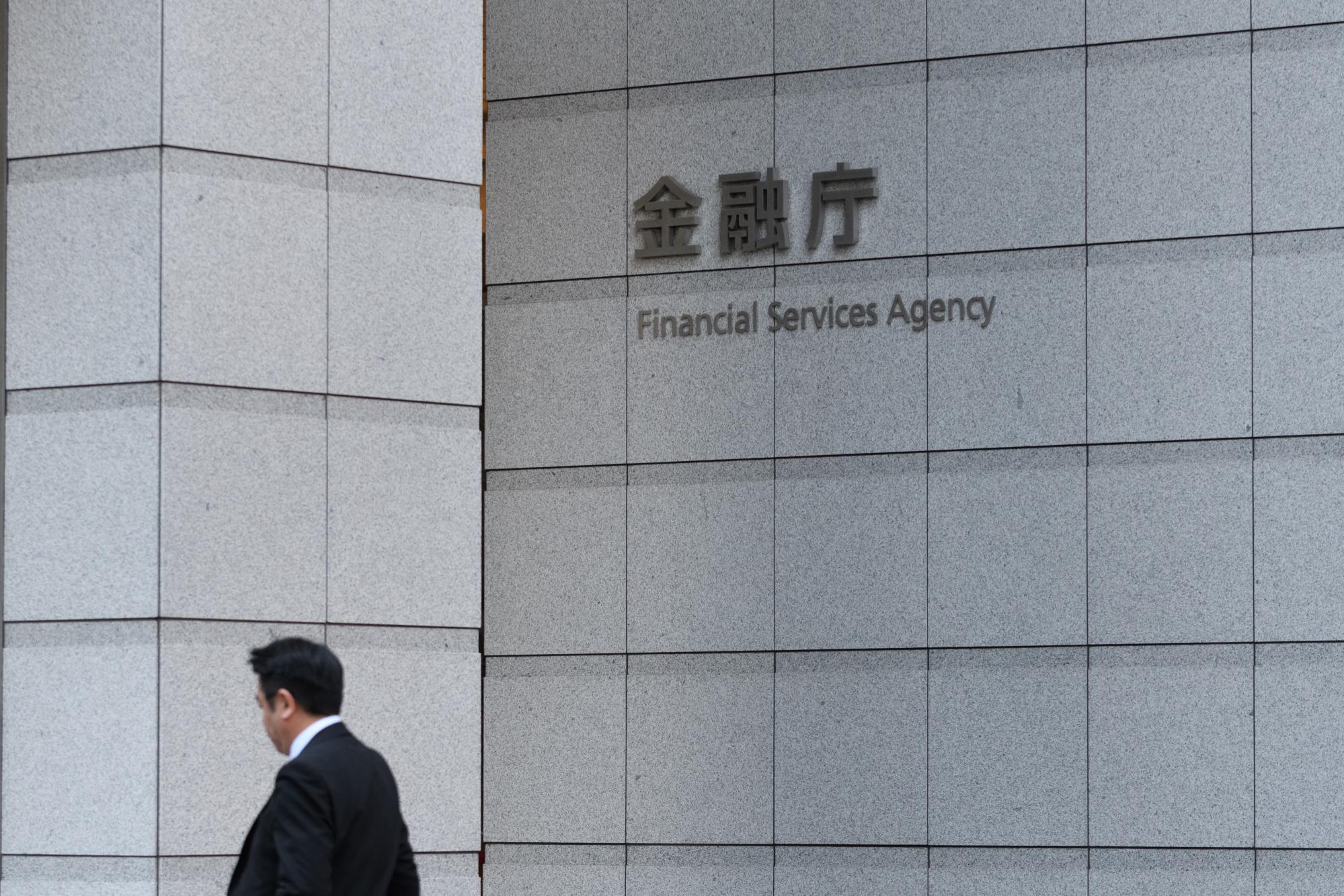 庁 新型 コロナ 金融