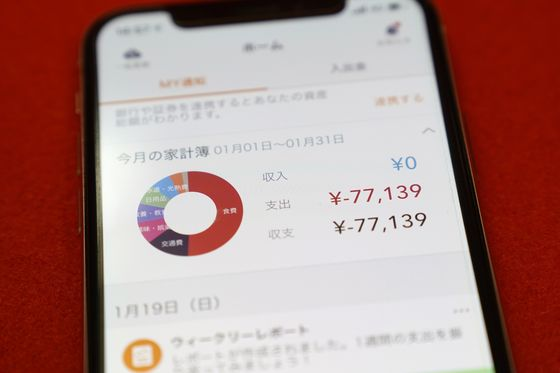 Stuck-in-the-Past Japanese Banks Wary of Fintech Revolution