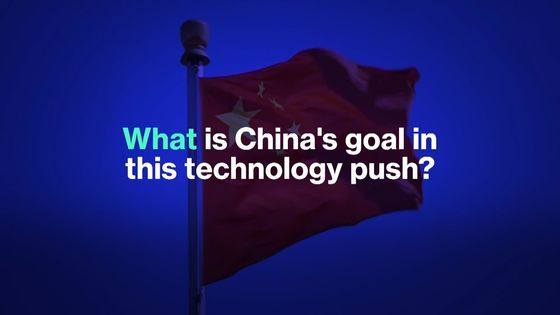 China to Pour More Money Into Chips, AI and 5G to Catch U.S.
