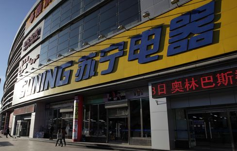 Suning Appliance Store