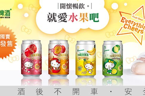 Hello Kitty Beer: Zen and the Art of Crass Marketing