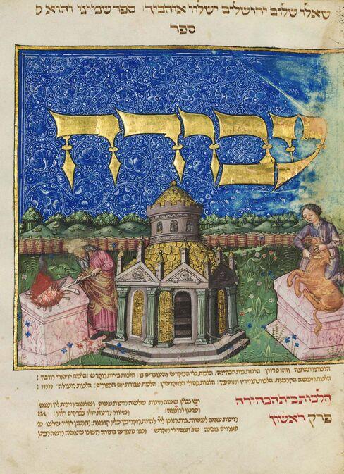 Mishneh Torah