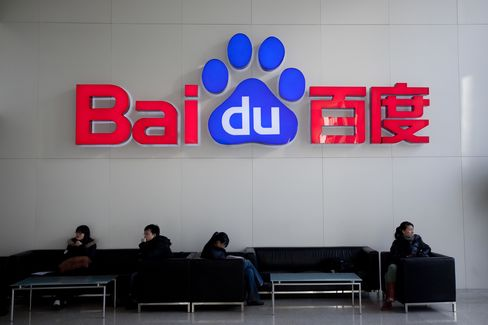 Baidu Inc.'s Campus In Beijing