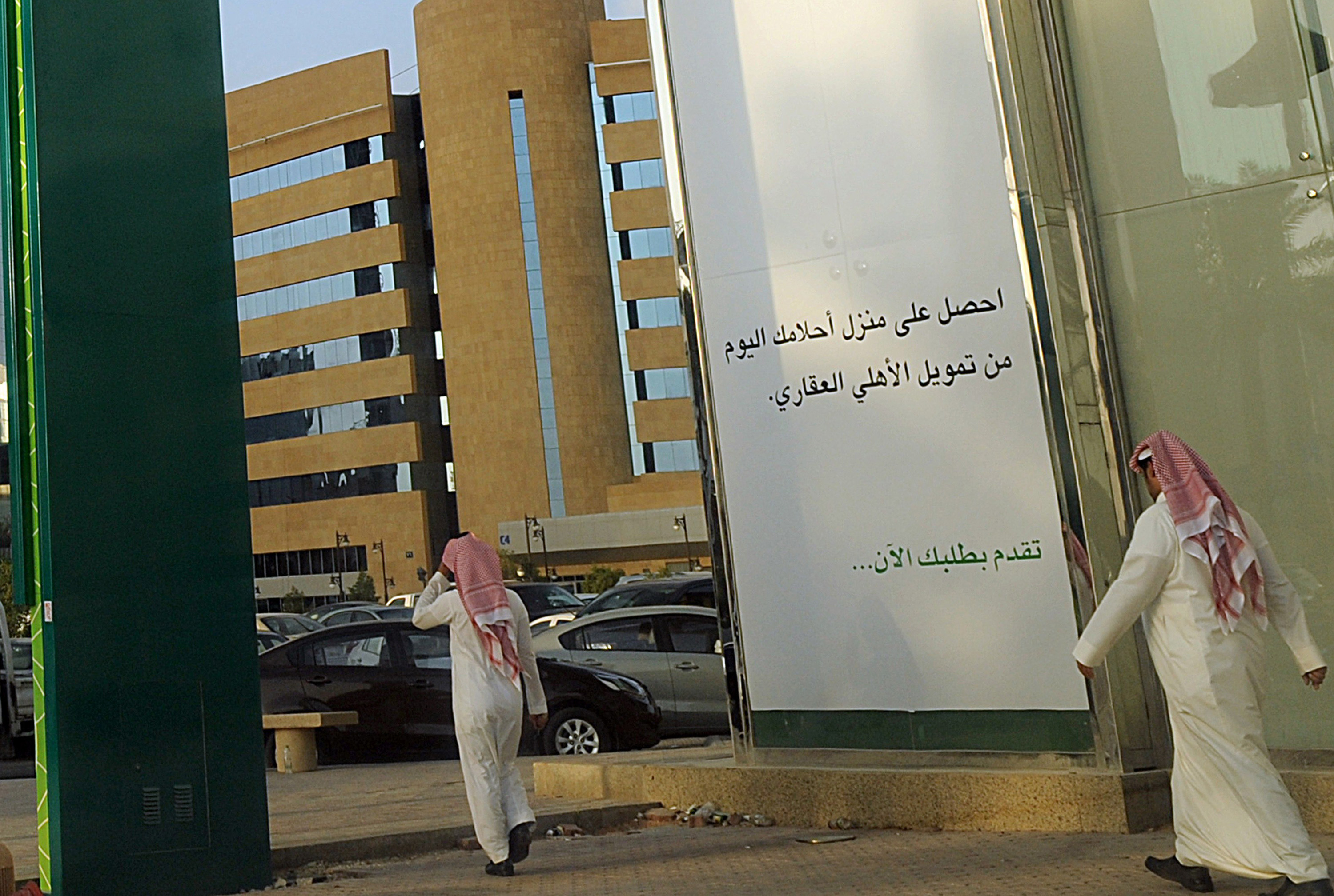 A National Commercial Bank (NCB) in Riyadh.