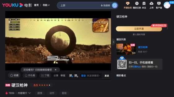 There's a Hit PUBG Film in China. The Game Studio Didn't Make It