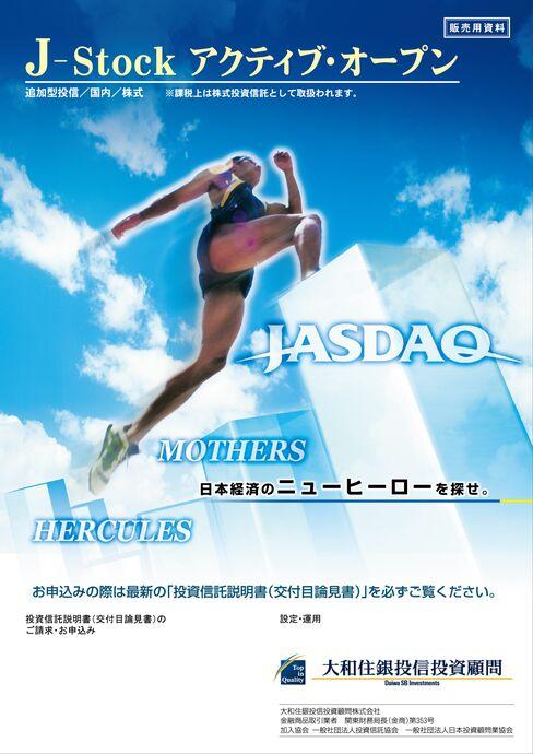 J-Stock アクティブ・オープン