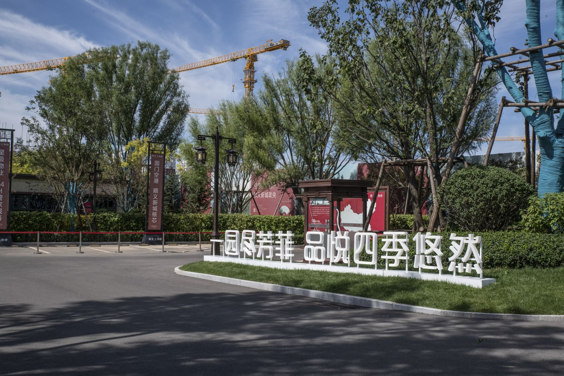 The China Evergrande Group Royal Mansion residential development under construction in Beijing, China.