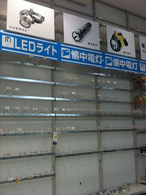 Tokyo Rice Store Urges Calm