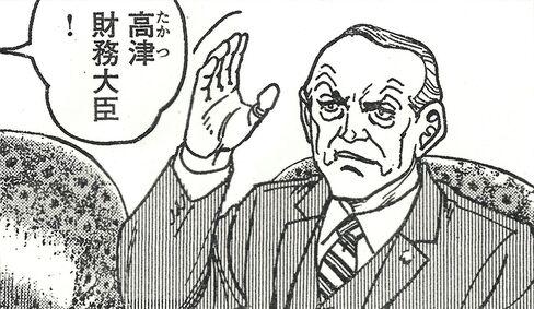 The fictional Japanese Finance Minister Takatsu