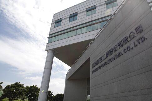 Hon Hai Precision Industry Headquarters