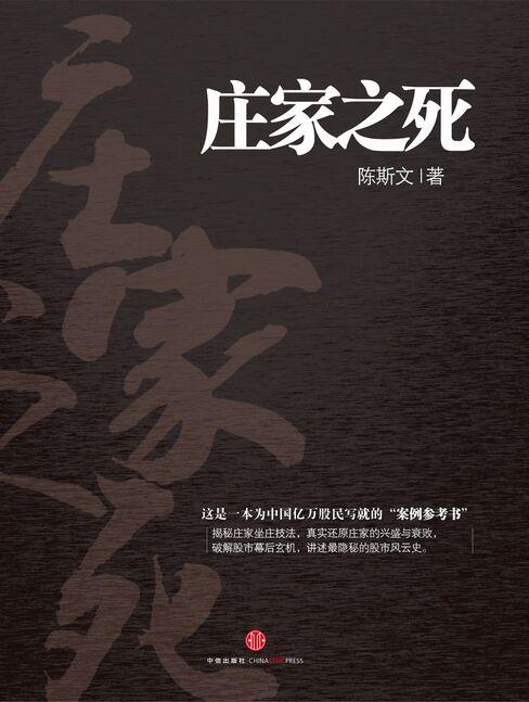 """""""Death of Zhuang Jia"""" by Chen Siwen"""