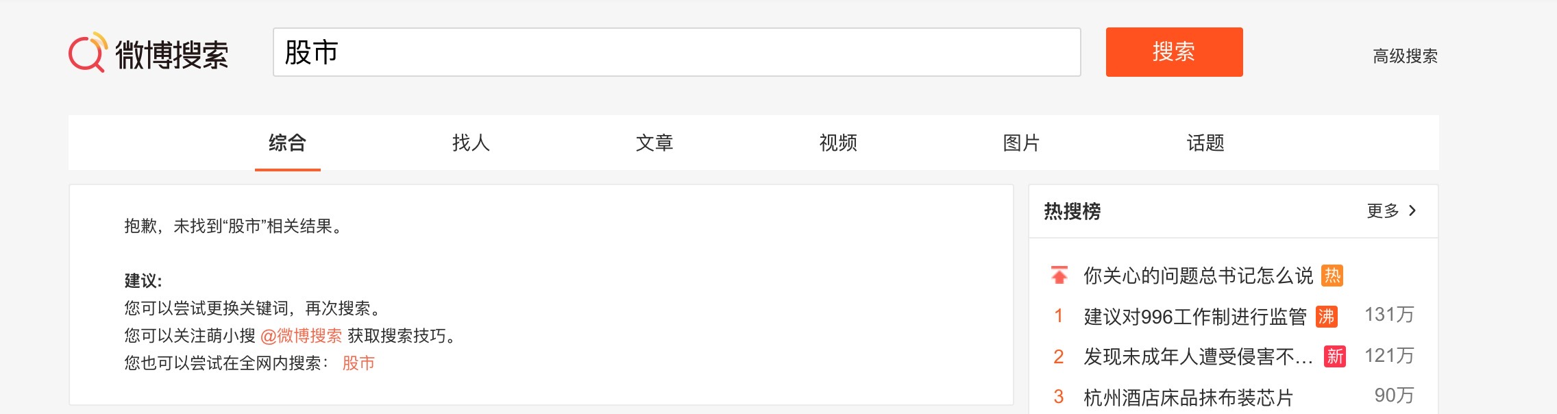 relates to China Appears to Ban 'Stock Market' From Social Media Search
