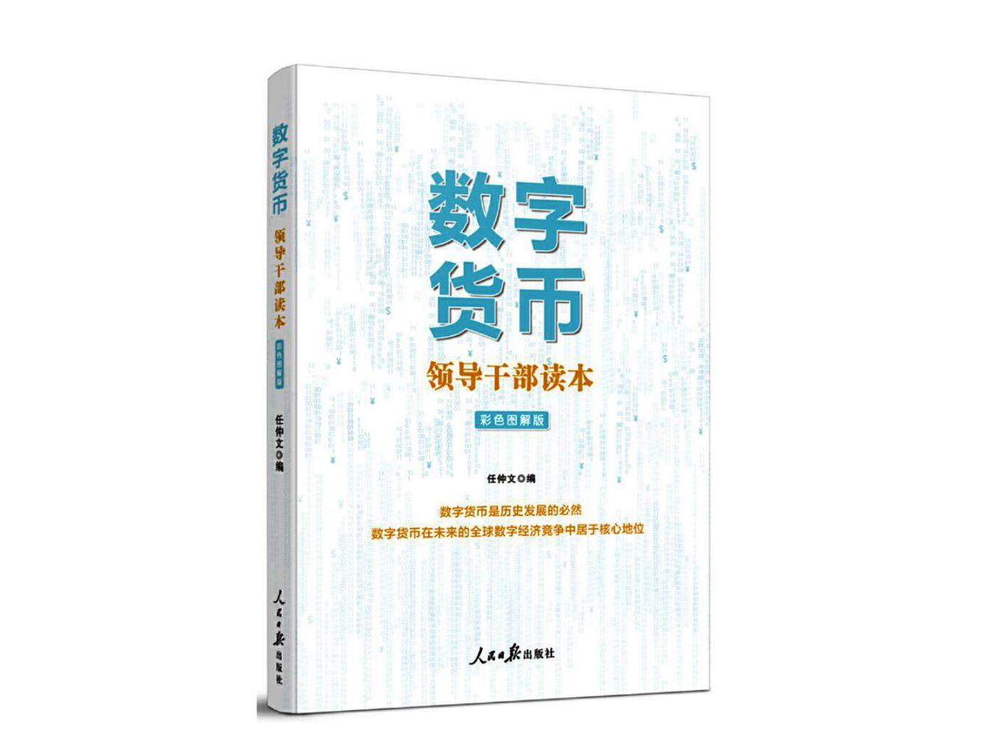 「幹部のデジタル通貨」に関連する:共産主義の教科書がヒットすることを証明