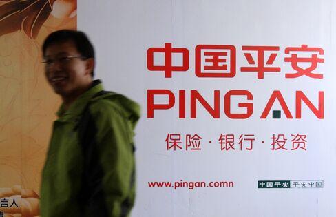 Ping An Advertisement
