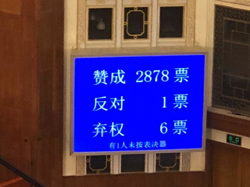 relates to 中国全人代、香港「国家安全法」制定方針を採択-日米台は懸念