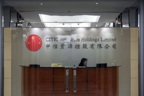 Citic Resources Head Office