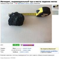 A meteorite for sale on Avito.ru