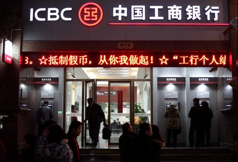 ICBC Bank Branch In China