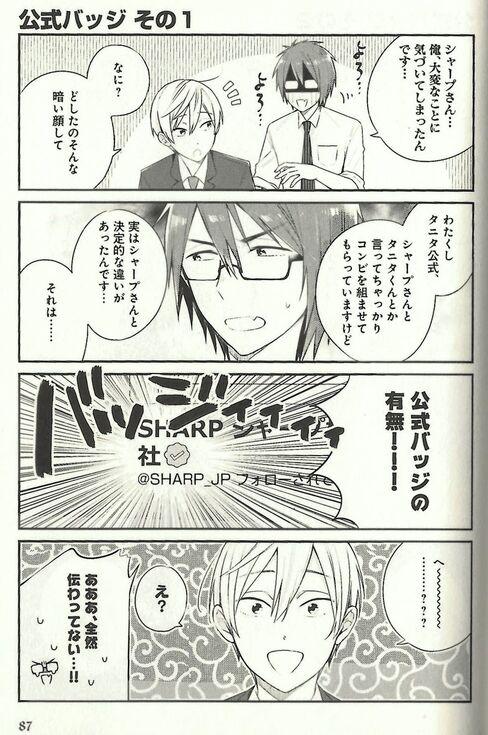 公式アカウント間の『人間模様』が漫画に(シャープさんとタニタくんRT、仁茂田あい著、リブレ出版)