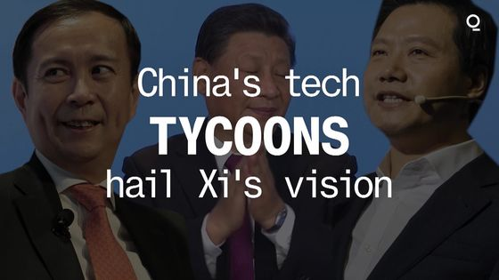 China's Tech Tycoons Pledge Allegiance to Xi's Vision