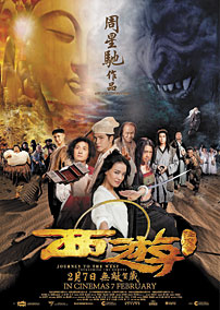 Movie poster for Journey to the West: Conquering the Demons