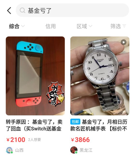 Battered China Traders Sell Engagement Ring, Grandpa's Watch