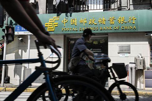 1467787690_china postal savings bank hp