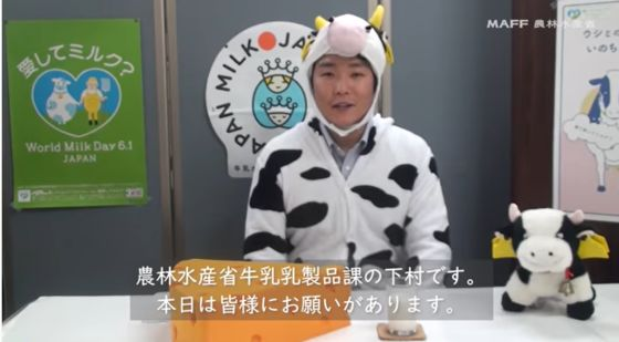 Japanese Agri Official in Cow Costume Pleads: Drink More Milk